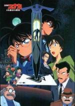 Detective Conan: La sonata de medianoche (TV)