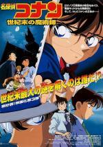 Detective Conan 3: El último mago del siglo