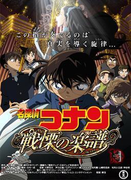 Detective Conan - Senritsu no Full Score