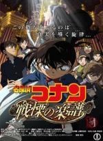 Detective Conan 12: La partitura del miedo