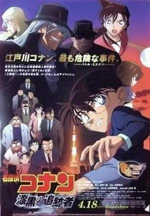 Detective Conan - The Raven Chaser