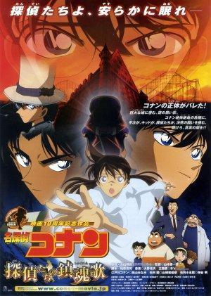 Detective Conan - The Private Eyes' Requiem