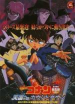 Detective Conan 5: Cuenta regresiva al cielo