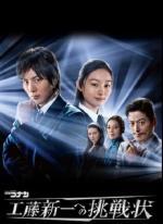 Detective Conan: Shinichi Kudo's Written Challenge (Serie de TV)