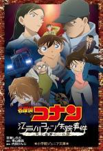 La desaparición de Conan Edogawa. Los dos peores días de la historia (TV)