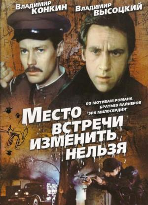 Can't Change the Meeting Place (TV Miniseries)