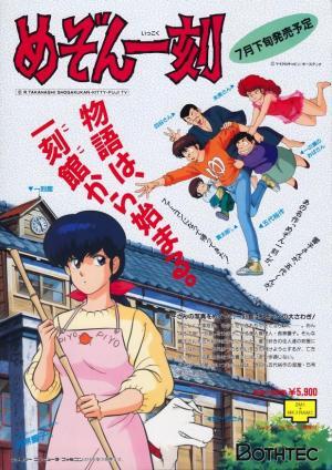 Maison Ikkoku (Mansión Ikkoku) (Serie de TV)