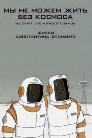We Can't Live Without Cosmos (C)