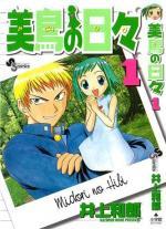 Midori Days (TV Series)