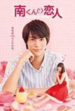 Minami-kun no koibito (Miniserie de TV)