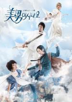 Minami Shineyo (Serie de TV)