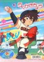 Miracle Giants Domu-kun (Serie de TV)