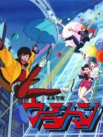 Future Cop Urashiman (TV Series)