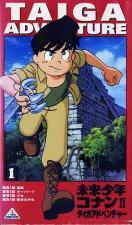Mirai shônen Konan 2 - Taiga daibôken (Serie de TV)