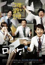 Misaeng (TV Series)