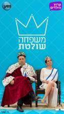 Mishpaha Sholetet (TV Series)