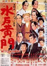 Lord Mito 3: Mito Komon and the Eight Feet Tall Gang