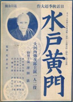 Mito Komon II - The Secret Letter