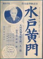 Mito Kômon: Dai-sampen - Ketsujin no maki