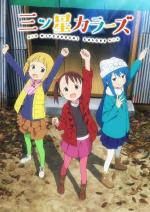 Mitsuboshi Colors (Serie de TV)