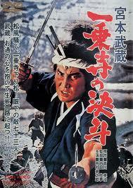 Miyamoto Musashi: The duel at Ichijoji (Miyamoto Musashi 4)