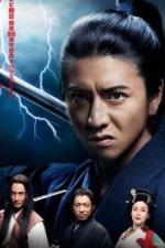 Miyamoto Musashi (Serie de TV)