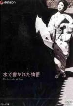 Mizu de kakareta monogatari (A Story Written with Water)