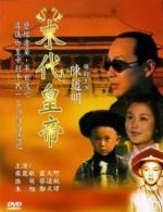 Mo dai huang di (The Last Dynasty) (Serie de TV)