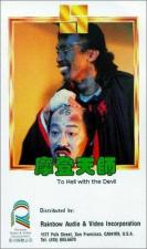 Mo deng tian shi (To Hell with the Devil)