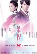 Mo hup leung juk (Butterfly Lovers)