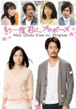 Will You Marry Me…Again? (TV Series)