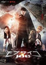 Mob Psycho 100 (Miniserie de TV)