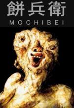 Mochibei (C)