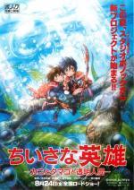 Modest Heroes: Kanini & Kanino (C)