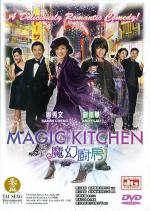 Moh waan chue fong (Magic Kitchen)