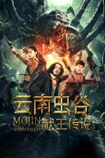 Mojin, the Worm Valley: Legend of the King