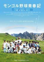 Mongolian Baseball