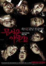 Mooseowon Iyagi 2 (Horror Stories II)