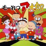 Mōretsu Atarō (1990) (Serie de TV)