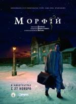 Morfiy (Morphia)