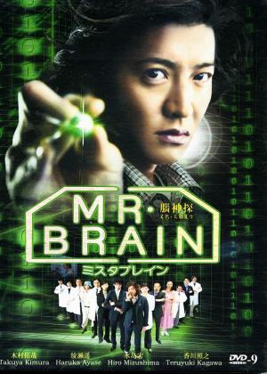 Mr. Brain (Miniserie de TV)
