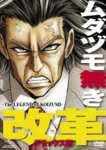 Mudadumo Naki Kaikaku (Miniserie de TV)