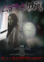 Murasaki kagami (The Purple Mirror)