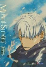 Mushishi - Mushi-Shi (Bugmaster) (Serie de TV)