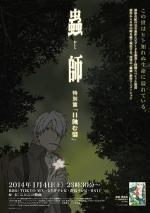 Mushishi Tokubetsu-hen: Hihamukage (Ep)