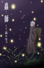 Mushishi: Zoku-Shō: Suzu no Shizuku