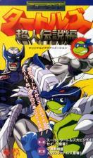 Mutant Turtles: Chôjin densetsu hen (Legend of the Supermutants)