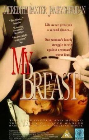 My Breast (TV)