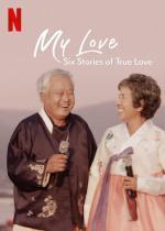 Mi amor. Seis grandes historias de amor (Miniserie de TV)