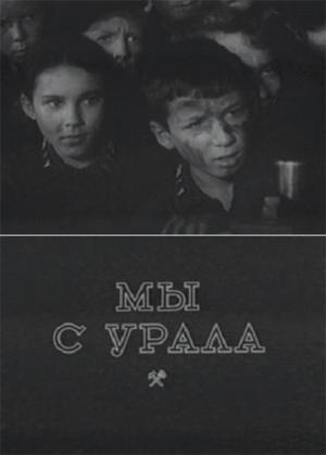 Somos de los Urales